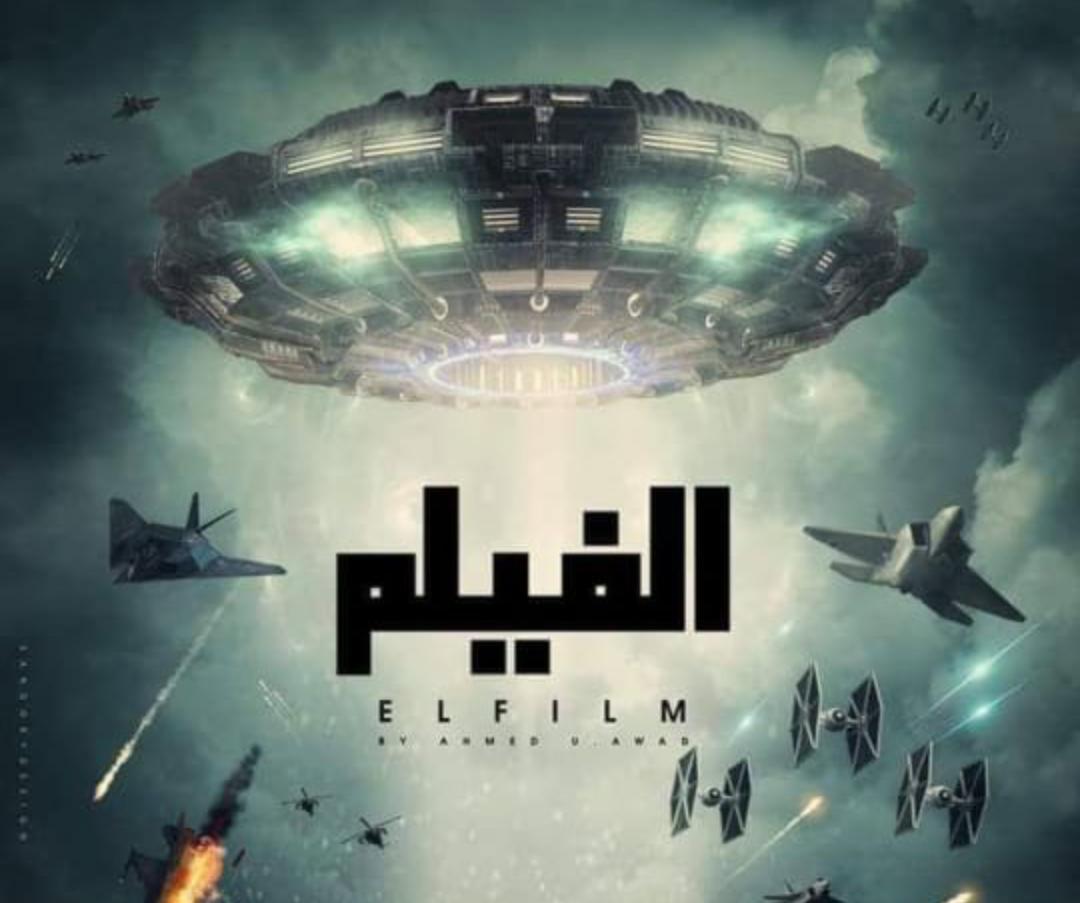 صورة طاقم فيلم الفيلم يثور علي مخرجه ويشكوه للنقابة