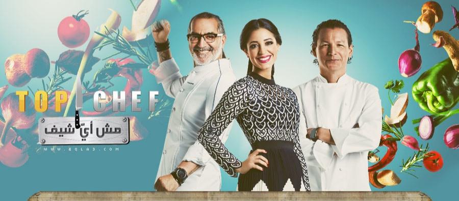 """صورة ثلاثة مشتركين يتنافسون على اللقب في نهائي الموسم الرابع من """"Top Chef- مش أي شيف"""""""