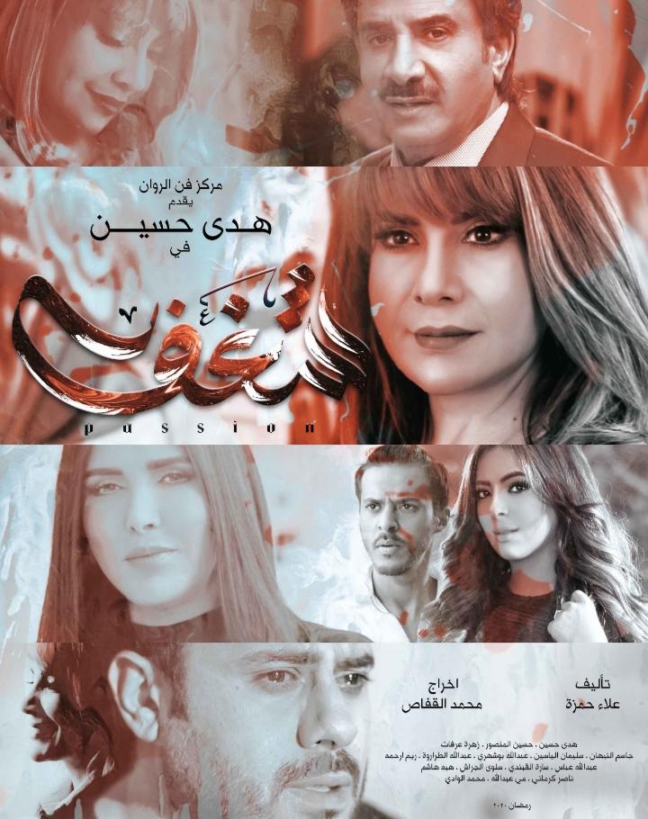 """صورة هدى حسين وعبدالله بوشهري في الدراما الخليجية """"شغف"""" على MBC دراما في رمضان"""