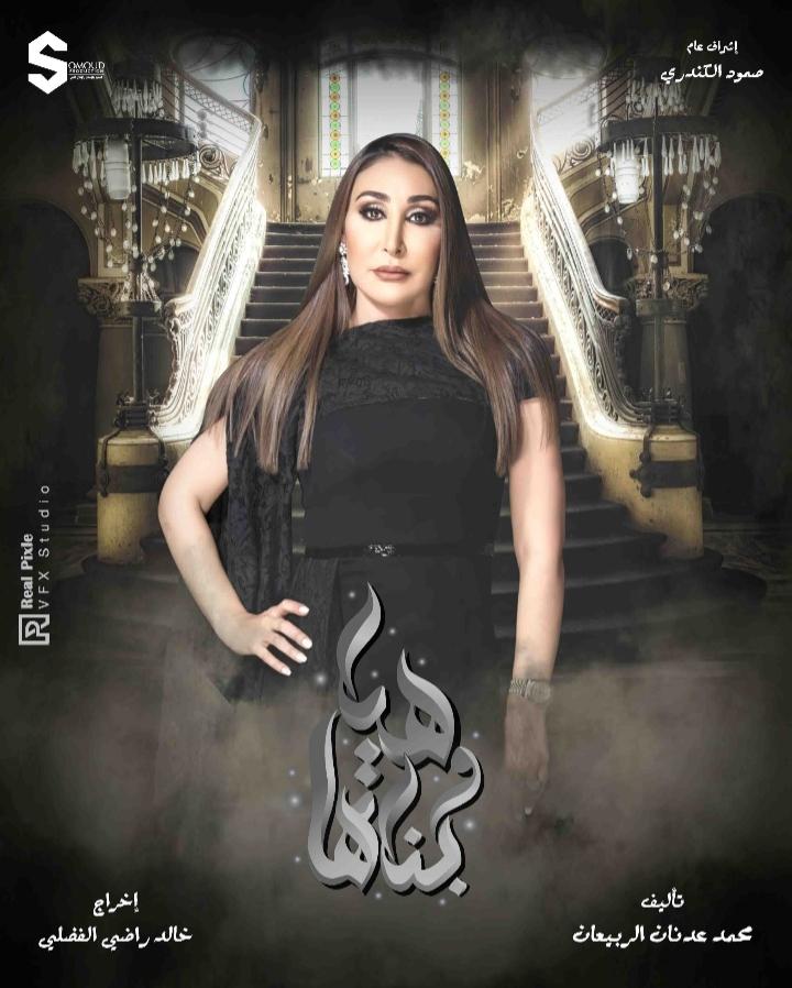 """صورة امرأة تواجه رفض المجتمع وقسوة إخوتها في الدراما الخليجية """"هيا وبناتها"""" على MBC دراما في رمضان"""