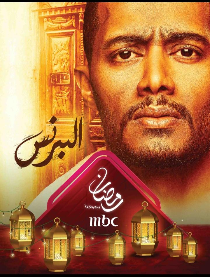 """صورة صراع الإخوة الأعداء في """"البرنس"""" مع محمد رمضان على MBC1 في رمضان"""