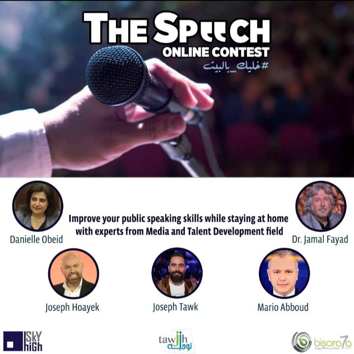 """صورة """"The Speech Online"""" مسابقة تدريبية عبر الانترنت"""