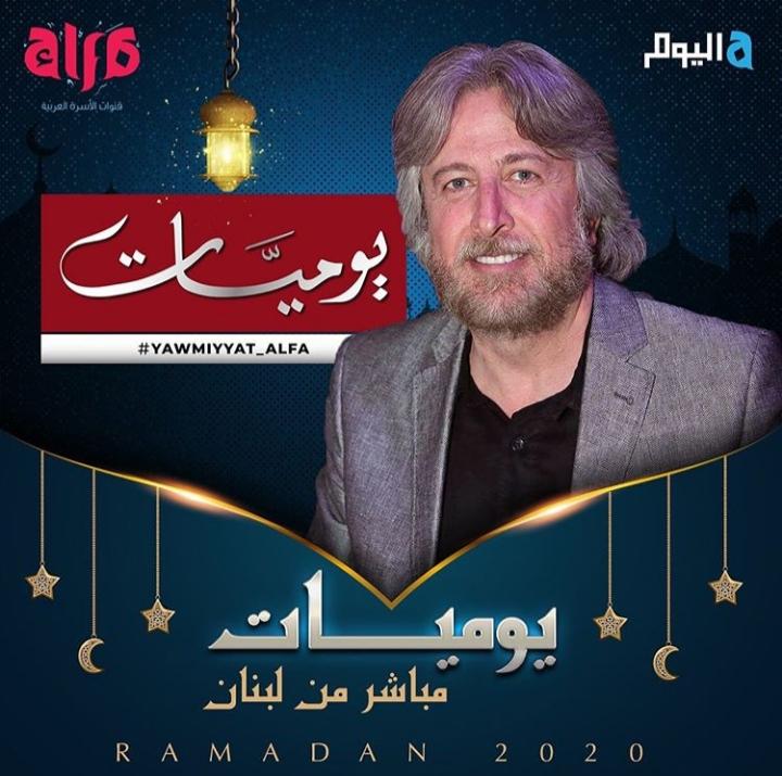 """صورة """"يوميات"""" د. جمال فياض مع المشاهير طيلة شهر رمضان على قناة ألفا اليوم"""
