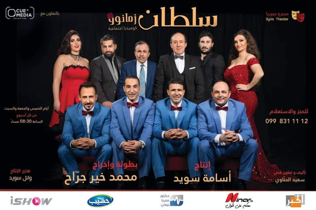 صورة مسرحية سلطان زمانو … نوعٌ خاصٌّ غاب عن ساحة المسرح السوري