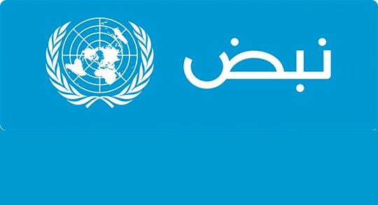 صورة نبض والامم المتحدة يوقعان اتفاقية شراكة