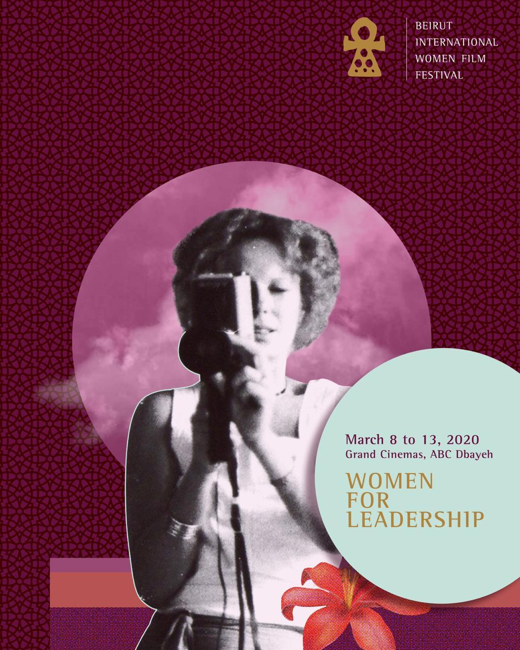 صورة مهرجان بيروت الدولي لسينما المرأة مستمرّ رغم كلّ الظروف