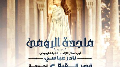 صورة ماجدة الرومي في قصر القبة… والموعد 2 ابريل