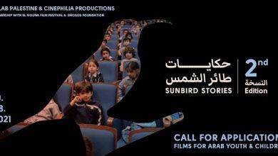صورة مهرجان الجونة السينمائي يشارك فيلم لاب فلسطين وسينيفيليا برودكشنز ومؤسسة دروسس لإقامة الدورة الثانية لحكايات طائر الشمس