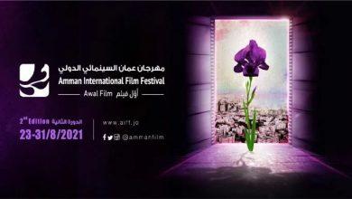 """صورة • إنطلاق """"مهرجان عمان السينمائي"""" بفيلم """"غزة مونامور"""""""