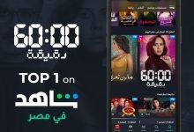صورة مسلسل ٦٠ دقيقة الأول في مصر